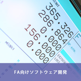 FA向けソフトウェア開発